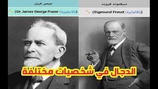 الدجال مؤسس علم النفس هو الشيطان سيغموند فرويد.