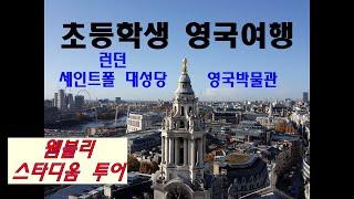초등4학년과 아빠만 떠난 2018영국여행-#2.세인트폴…