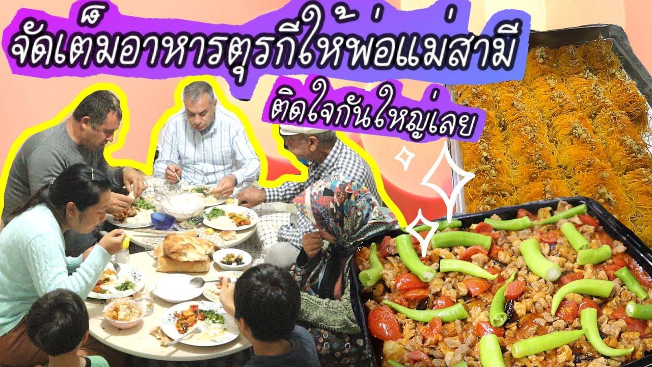 EP.127 ทำอาหารตุรกีแท้ๆให้ครอบครัวสามีทานหลังออกศีลอด สะใภ้ตุรกีจัดเต็มทั้งคาวหวานหลากหลายเมนู
