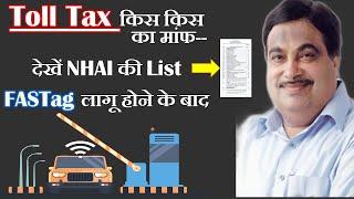 Toll Tax किस किस का मांफ--देखें NHAI की List ,FASTag लागू होने के बाद--