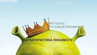ХАРАКТЕРИСТИКА ПАРТНЕРА. ТАРО ТЕРАПЕВТИЧЕСКИЙ СЕАНС-ПРОСМОТР ОНЛАЙН