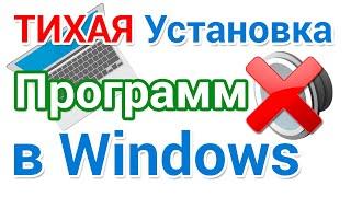 Тихая установка программ в Windows cмотреть видео онлайн бесплатно в высоком качестве - HDVIDEO