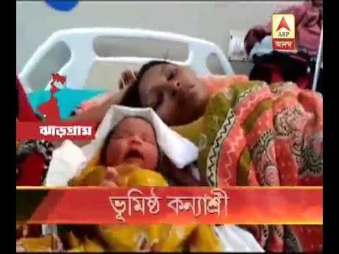 Baby Girl born in Gopiballavpur superspeciality hospital named Kanyashree at Jhargram