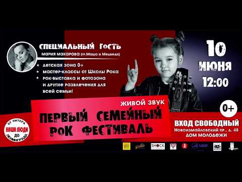 Анна Долгарева 10 июня на фестивале Наши Люди