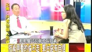 專訪郭台銘 關於夏普投資 下 mp4