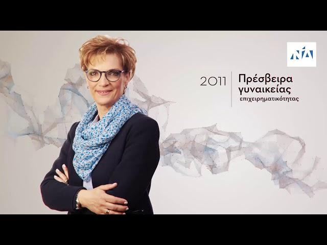 Υποψήφια Ευρωβουλευτής με τη ΝΔ - Μαίρη Τριανταφυλλοπούλου