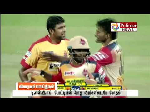 Clashes between cricketers in TNPL; Jagadeeshan and Kishore tried to hit each other