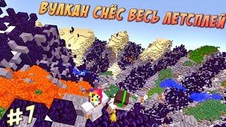 НУБ И БОМЖ РЭПЕР В МИРЕ МОДОВ И МОНСТРОВ #7 - Огромный вулкан уничтожил всё что мы построили