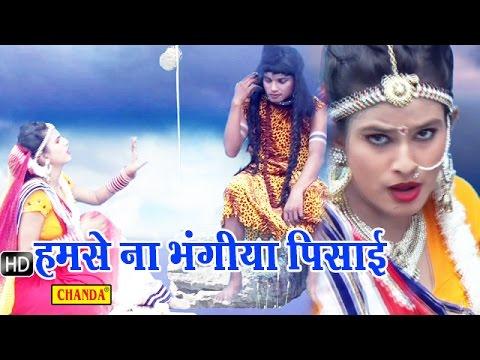 Humse Na Bhangiya Pisai || हमसे ना  भंगिया पिसाई  || Bhojpuri Shiv Bhole Baba Songs