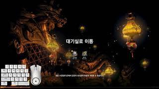 Blade&soul (블소) 기공사와함께하는 여명궁사전장 용오름계곡 상위매칭! 2019.09.13