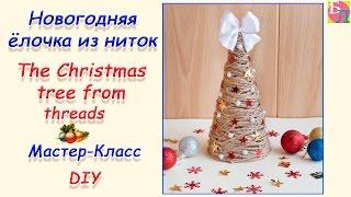 нОВОГОДНЯЯ ЁЛОЧКА ИЗ НИТОК  МАСТЕР-КЛАСС  THE CHRISTMAS TREE FROM THREADS  DIY