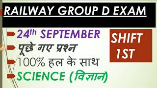 24 September 1st Street Railway Group D exam analysis of science विज्ञान के पूछे गए प्रश्न