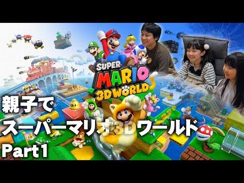 スーパーマリオ3Dワールド Part1