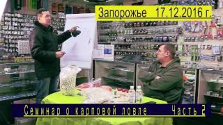 Семинар в Запорожье 17.12.2016г.  Часть 2