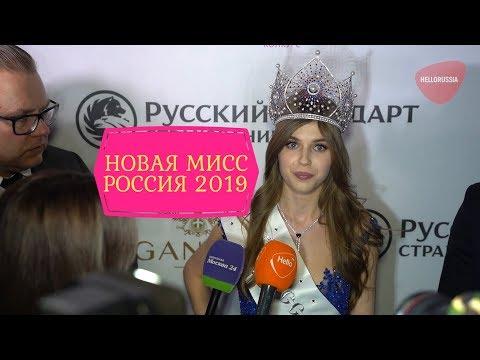 Мисс Россия 2019 | Как выбирали Мисс России 2019 | Алина Санько