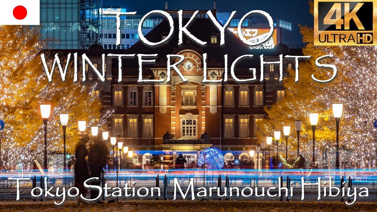 Tokyo Christmas Lights 2020🎄🎅クリスマスイルミネーション2020年|東京ミチテラス 丸の内 KITTE ブリックスクエア 丸ビル ミッドタウン日比谷[4K]