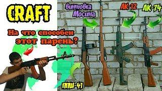 Как сделать ППШ-41, АК-74, Винтовку Мосина и АК-12 своими руками! DIY