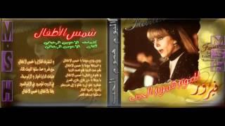 فيروز شمس الأطفال - اغاني فيروز