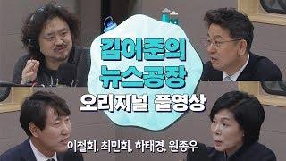 3.13(화) 김어준의뉴스공장 / 이철희, 최민희, 하태경, 김은지, 원종우