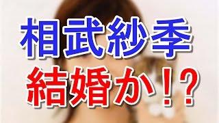 エンジェルハート 相武紗季が結婚間近!?相手は!?元彼は長瀬智也、気にな...