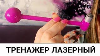 ЛАЗЕРНЫЙ ТРЕНАЖЕР / главный тренажер для ПОСТРОЕНИЯ и УКРЕПЛЕНИЯ мышц