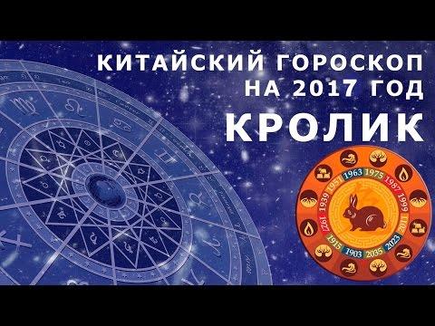 ОНЛАЙН ВОСТОЧНЫЙ ГОРОСКОП ДЛЯ КОТА/КРОЛИКА НА КАРТАХ ЛЕНОРМАН НА 2017 ГОД