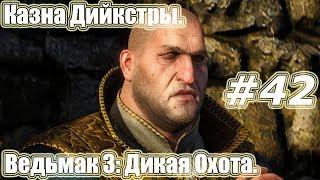 Ведьмак 3: Дикая Охота. Видео прохождение игры. #42- Казна Дийкстры.