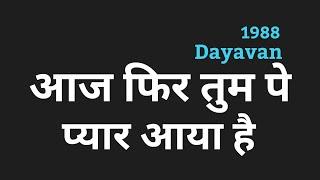 Aaj Fir Tum Pe Pyar Aaya Hai Lyrics Hindi आज फिर तुम पे प्यार आया है Lyrics by PK