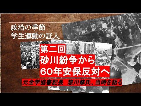 【政治の季節】~学生運動の証人~ 第2回 砂川紛争から60年安保反対へ