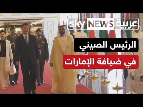 زيارة تاريخية للرئيس الصيني إلى الإمارات  - نشر قبل 4 ساعة