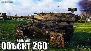 Объект 260 МАСТЕР 🌟 EPIC WIN 🌟 БОЙ ДЕСЯТОК World of Tanks