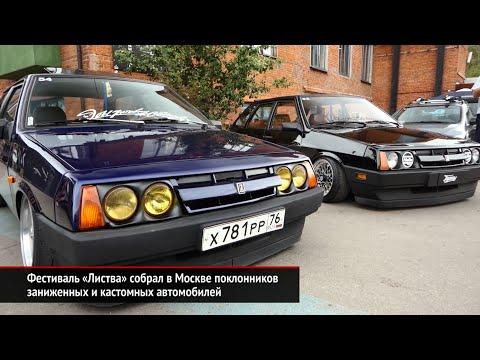 Фестиваль «Листва» собрал поклонников заниженных и кастомных автомобилей | Новости сколёс №337