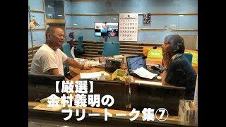 (2015.5.18 2015.5.25) 阪神鳥谷が不調の理由 中畑監督・森脇監督とご...