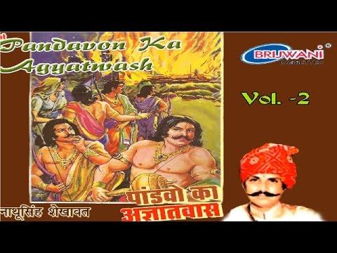 पांडवों का अज्ञातवास | Pandavon Ka Agyatwash | Vol 2 | Nathu Singh Shekhawat
