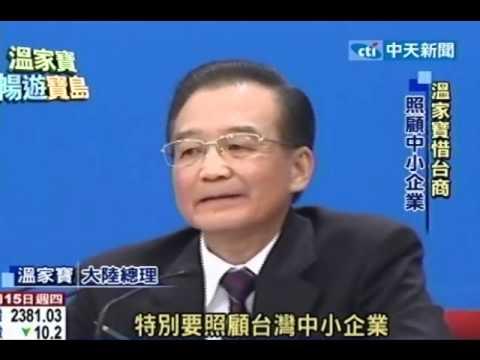 溫家寶:退休以後願意去台灣自由行