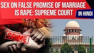 Sex on the pretext of marriage is RAPE & blow to Woman's Honour rules Supreme Court of India