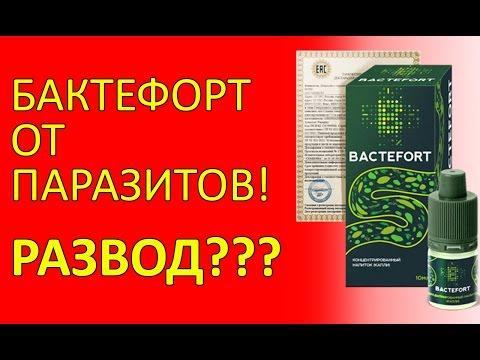 Бактефорт капли от паразитов купить! Bactefort – цена и отзывы!