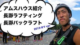 【紹介VTR】長瀞ラフティング|アムスハウス&フレンズ