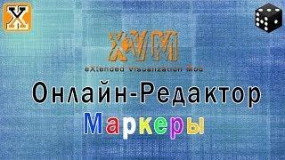 ХВМ ОнлайнРедактор - Маркеры