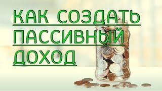 Как создать пассивный доход (инвестиции 2020)