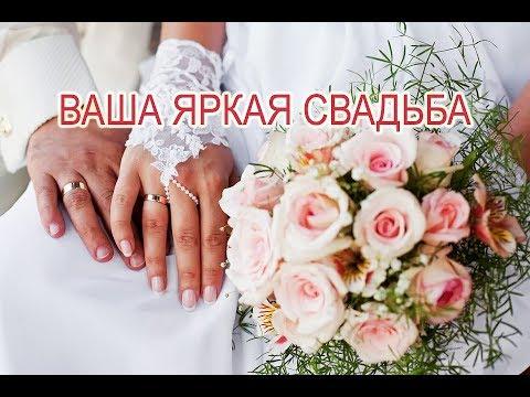 свадьба фото вдв