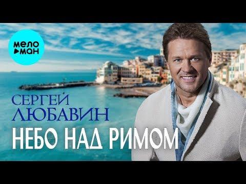 Сергей Любавин - Небо над Римом Single