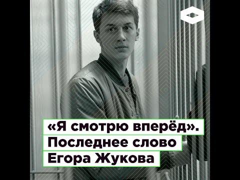 «Я смотрю вперёд». Последнее слово Егора Жукова