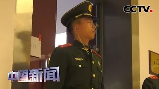 [中国新闻] 背对舞台 护航春晚29年   CCTV中文国际