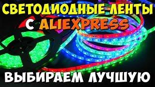СВЕТОДИОДНАЯ ЛЕНТА С АЛИЭКСПРЕСС ???????????? RGB лента, светодиодное освещение, как подключить обзор тест