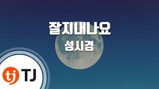 Tj Take care - Sung Si Kyung TJ Karaoke.mp3