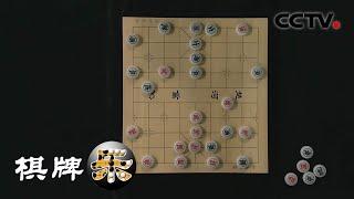 [棋牌乐]20200620 孙勇征VS郑惟桐| CCTV体育