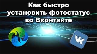 как быстро установить фотостатус во Вконтакте
