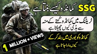 How To Become SSG Commando | Full Training Detail in Urdu