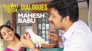 Mahesh Babu Dialogue Kaatrin Mozhi Dialogues Jyotika Vidharth Lakshmi Manchu